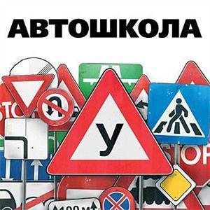 Автошколы Петровского