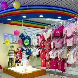 Детские магазины Петровского