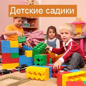 Детские сады Петровского