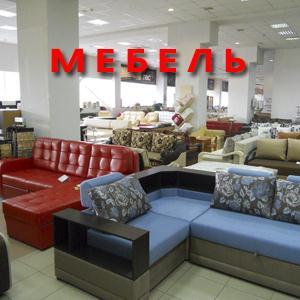 Магазины мебели Петровского