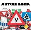 Автошколы в Петровском