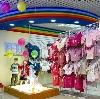 Детские магазины в Петровском