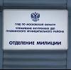 Отделения полиции в Петровском