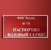 Паспортно-визовые службы в Петровском