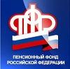 Пенсионные фонды в Петровском
