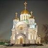 Религиозные учреждения в Петровском