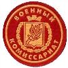 Военкоматы, комиссариаты в Петровском