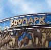 Зоопарки в Петровском