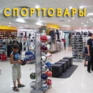 Спортивные магазины Петровского