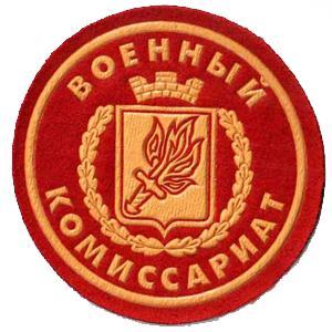 Военкоматы, комиссариаты Петровского