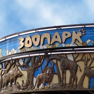 Зоопарки Петровского